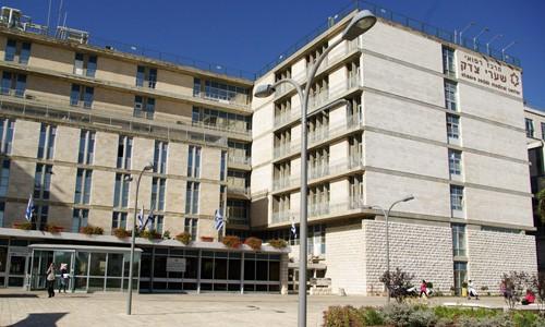 шаарей цедек клиника в израиле лечение