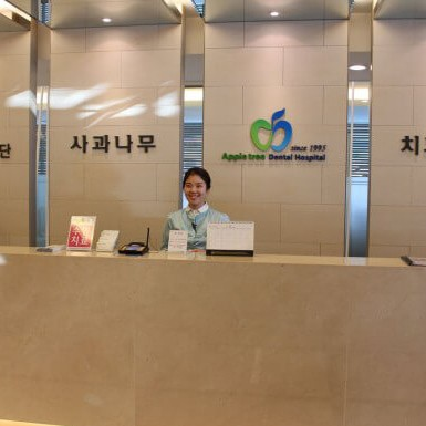 Korea's best dental clinic