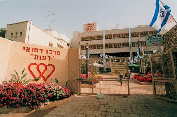 Реабилитация в Израиле в центре Реут
