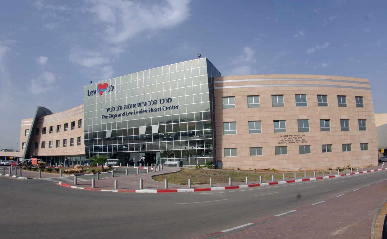 Медицинский центр Хаима Шибы (клиника Шиба)