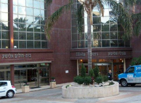 Клиника Элиша в Израиле