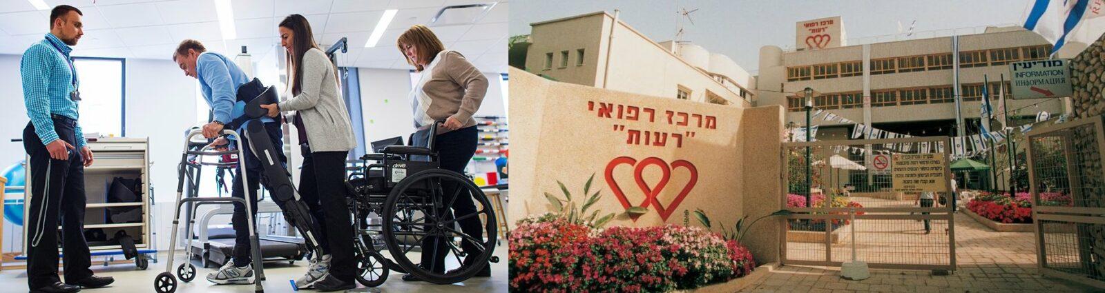 Reuth Rehabilitation Center