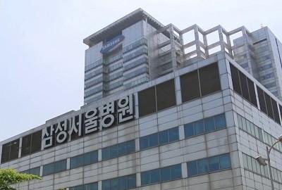 сеульская больница самсунг