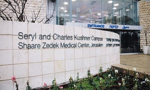 лечение в клиние шаарей цедек в израиле