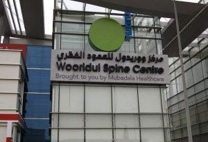 Клиника Уридыль (Wooridul clinic)