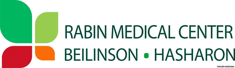 Клиника Ицхака Рабина в Израиле логотип