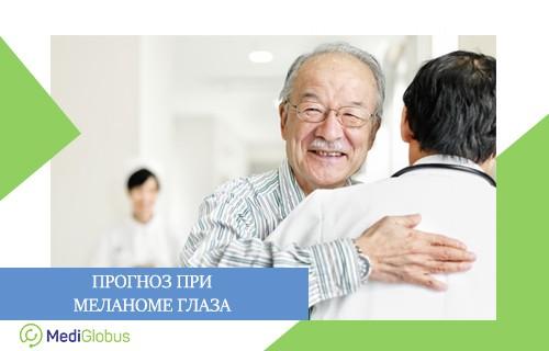 прогнозы лечения меланомы
