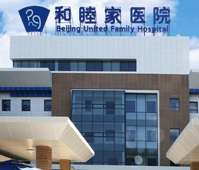Beijing United Family Rehabilitation Hospital