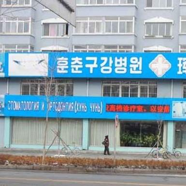 Hunchun Dental Clinic