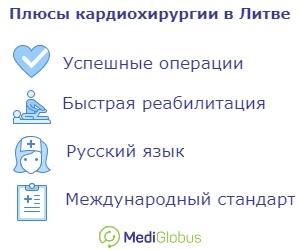Кардиохирургия в Литве. Успешные операции, быстрая реабилитация, русский язык, доступные цены, высокие стандарты