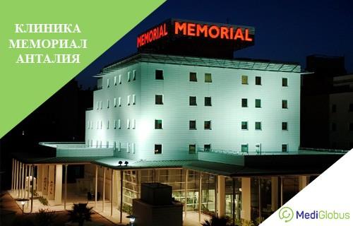 клиника мемориал в анталии лечение в турции