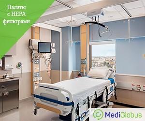Палаты с HEPA-фильтрами после трансплантации костного мозга